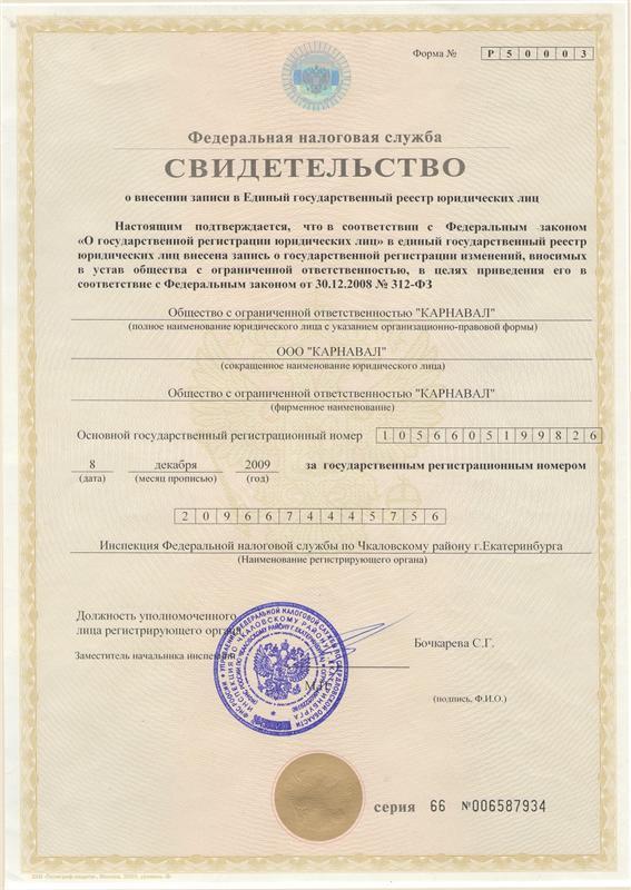Как внести изменения в учредительные документы